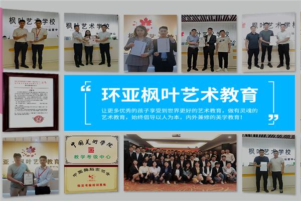 环亚枫叶艺术教育加盟